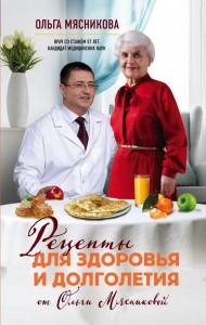 Книга Рецепты для здоровья и долголетия от Ольги Мясниковой