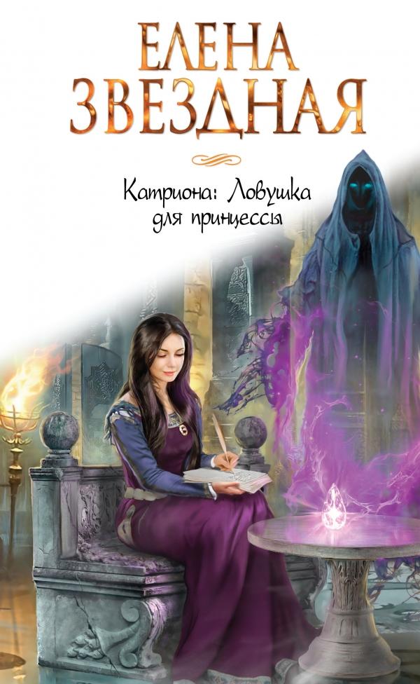 Купить Катриона: Ловушка для принцессы, Елена Звездная, 978-5-699-98469-5