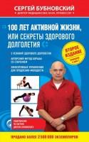 Книга 100 лет активной жизни, или Секреты здорового долголетия