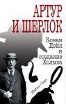 Книга Артур и Шерлок: Конан Дойл и создание Холмса