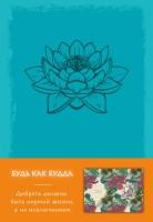 Книга Блокнот 'Будь как Будда'