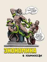 Книга Экономика в комиксах
