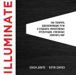 Книга Illuminate: как говорить вдохновляющие речи и создавать эффективные презентации, способные изменить историю
