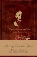 Книга Блокнот с цитатами 'Суворов. Мужественные подвиги достовернее слов'
