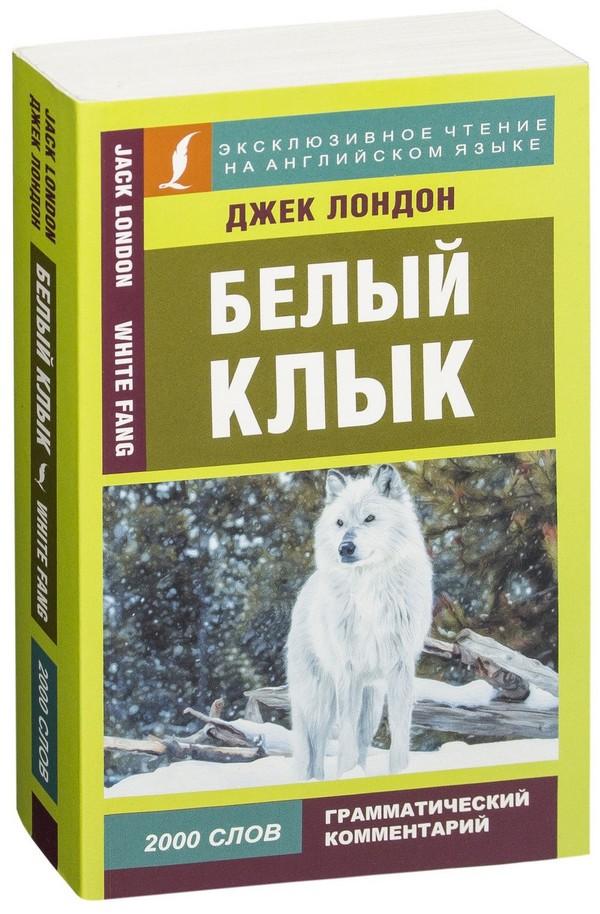 Купить Белый клык, Джек Лондон, 978-5-17-104394-0