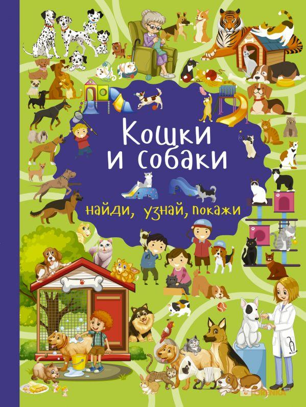 Купить Кошки и собаки, Юлия Дорошенко, 978-5-17-105745-9