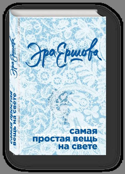 Купить Самая простая вещь на свете, Эра Ершова, 978-5-699-97870-0