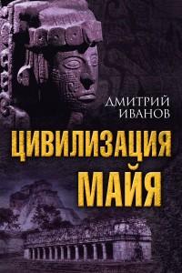 Книга Цивилизация майя