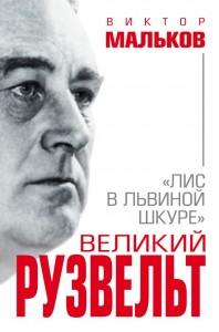 Книга Великий Рузвельт. 'Лис в львиной шкуре'