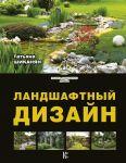 Книга Ландшафтный дизайн