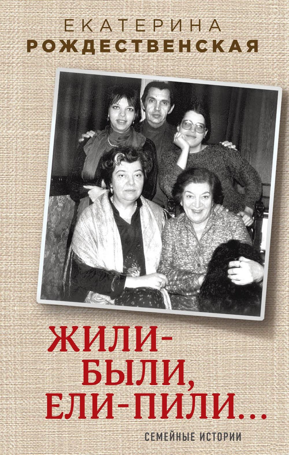 Купить Жили-были, ели-пили. Семейные истории, Екатерина Рождественская, 978-5-04-089561-8