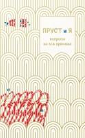 Книга Пруст и я. Вопросы на все времена