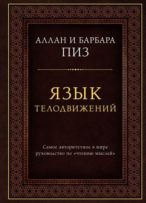 Купить Язык телодвижений. Самое авторитетное руководство по 'чтению мыслей', Барбара Пиз, 978-5-04-089976-0