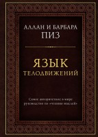 Книга Язык телодвижений. Самое авторитетное руководство по 'чтению мыслей'