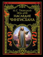 Книга Наследие Чингисхана