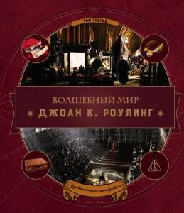 Книга Волшебный мир Дж. К. Роулинг. Том 3. Удивительные артефакты