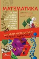 Книга Математика. Узнавай математику, читая классику