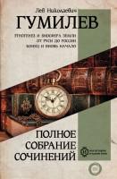 Книга Полное собрание сочинений