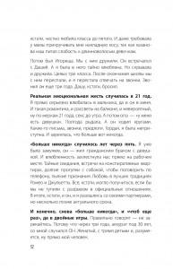 фото страниц Записки любовницы (суперкомплект из 2 книг) #16