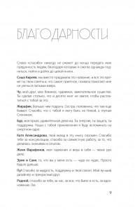 фото страниц Записки любовницы (суперкомплект из 2 книг) #13