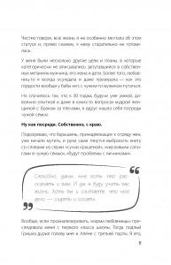 фото страниц Записки любовницы (суперкомплект из 2 книг) #15