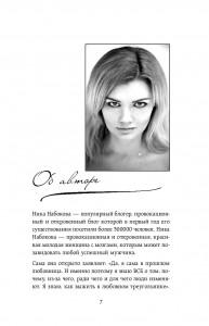 фото страниц Записки любовницы (суперкомплект из 2 книг) #23