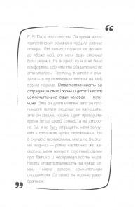 фото страниц Записки любовницы (суперкомплект из 2 книг) #18