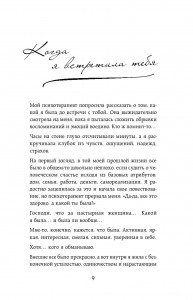 фото страниц Записки любовницы (суперкомплект из 2 книг) #25