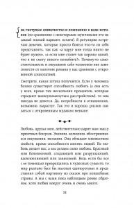 фото страниц Записки любовницы (суперкомплект из 2 книг) #30