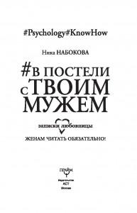 фото страниц Записки любовницы (суперкомплект из 2 книг) #7