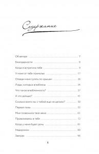 фото страниц Записки любовницы (суперкомплект из 2 книг) #20
