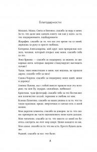 фото страниц Записки любовницы (суперкомплект из 2 книг) #24