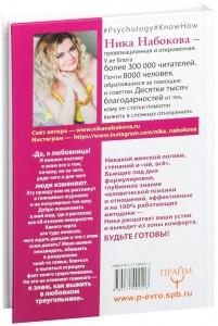 фото страниц Записки любовницы (суперкомплект из 2 книг) #5