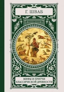 Книга Мифы и притчи классической древности