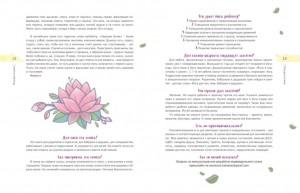 фото страниц Привет, Солнце! Йога + образ жизни для здоровья, счастья и развития детей #5