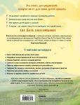 фото страниц Привет, Солнце! Йога + образ жизни для здоровья, счастья и развития детей #7