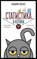 Книга Статистика и котики