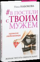 Книга #В постели с твоим мужем. Записки любовницы. Женам читать обязательно!