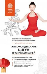 Книга Глубокое дыхание Цигун. Против болезней