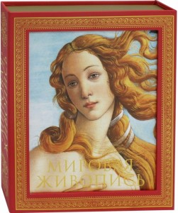 Книга Мировая живопись