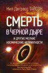Книга Смерть в черной дыре и другие мелкие космические неприятности