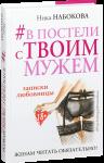 фото страниц Записки любовницы (суперкомплект из 2 книг) #2