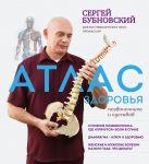 Книга Атлас здоровья позвоночника и суставов