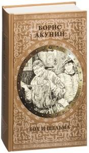 Книга Бох и шельма