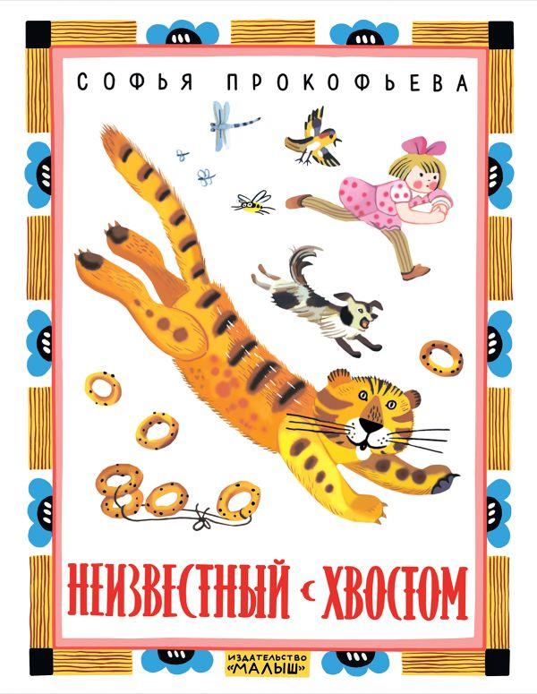 Купить Неизвестный с хвостом, Софья Прокофьева, 978-5-17-105244-7