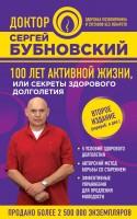 Книга 100 лет активной жизни, или Секреты здорового долголетия.
