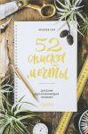 52 списка мечты. Дневник вдохновляющих перемен