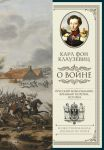 Книга О войне. Избранное