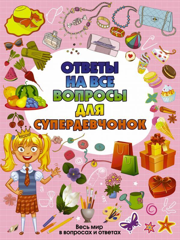 Купить Ответы на все вопросы для супердевочек, Алёна Бондарович, 978-5-17-106682-6