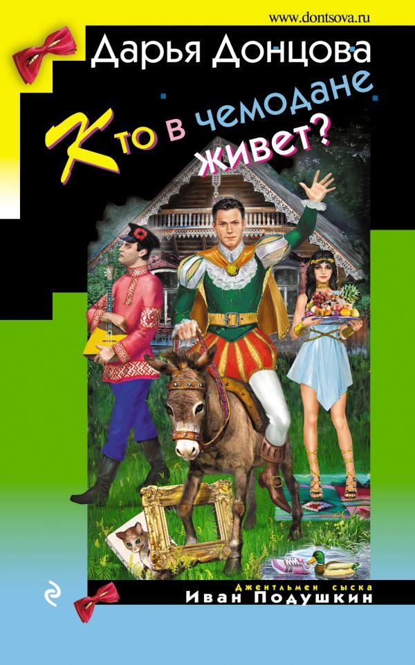 Купить Кто в чемодане живет?, Дарья Донцова, 978-5-699-98285-1